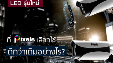 SMD LED หนึ่งใน ส่วนประกอบคุณภาพ     ที่ Pixels CCTV เลือกใช้
