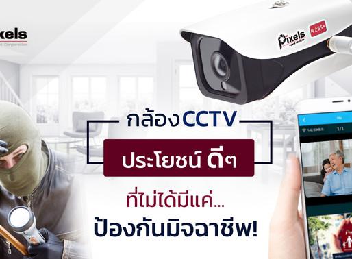 กล้องCCTV ประโยชน์ดีๆ ที่ไม่ได้มีแค่ป้องกันมิจฉาชีพ