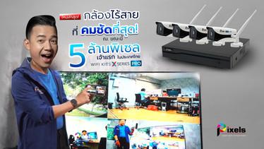 #กล้องวงจรปิด คมชัด 5 ล้านพิกเซลคมชัดที่สุด ณ ขณะนี้ เจ้าแรกของประเทศไทย!!