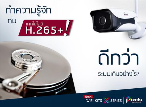 ทำความรู้จักกับ เทคโนโลยี H.265+ ดีกว่าระบบเดิมอย่างไร?