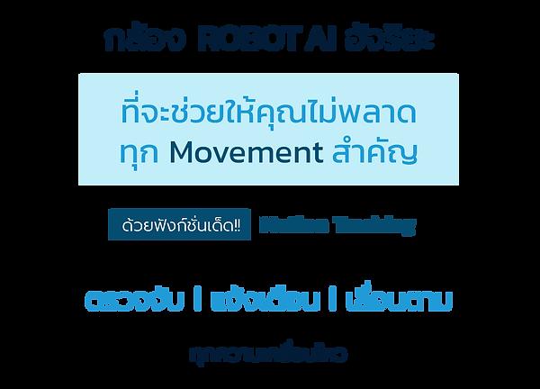 WebInfo-AICam02.png