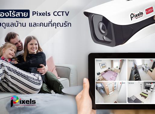 Pixels CCTV ผู้ช่วยดูแลบ้านและคนที่คุณรัก