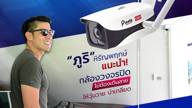 ภูริแนะนำ #กล้องวงจรปิดไร้สาย หมุน ซูม ฟังเสียงได้ กล้องเพียงชุดเดียว สามารถดูได้คลอบคุลมรอบพื้นที่!