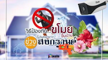 5 วิธีป้องกันขโมยขึ้นบ้าน ช่วงหยุดยาวสงกรานต์