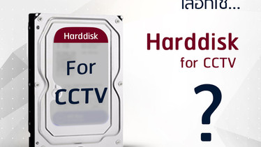 รู้หรือไม่ ทำไมถึงต้องเลือกใช้        Harddisk for CCTV?