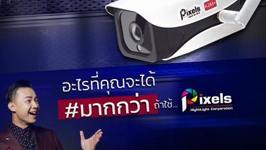 อะไรที่คุณจะ #ได้มากกว่า ถ้าเลือกใช้กล้องวงจรปิดไร้สาย Pixels CCTV