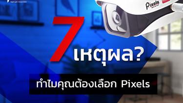 7 เหตุผล ถ้าคิดจะติดกล้องวงจรปิด  ทำไมต้องเลือก Pixels