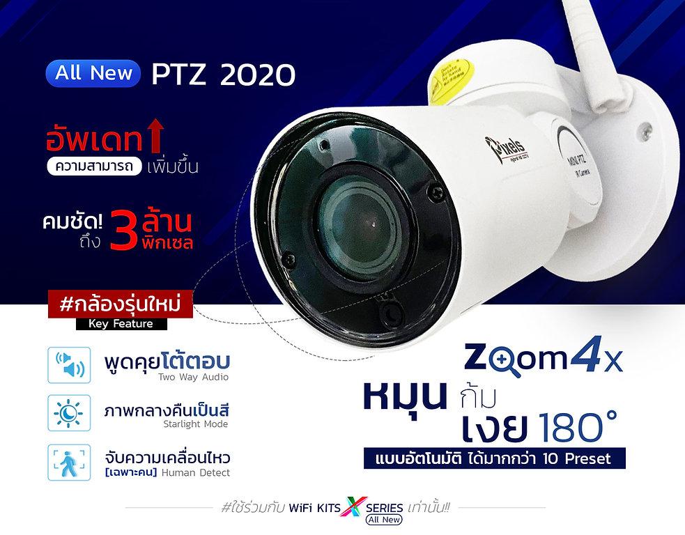 Banner-PTZ2020-blue.jpg