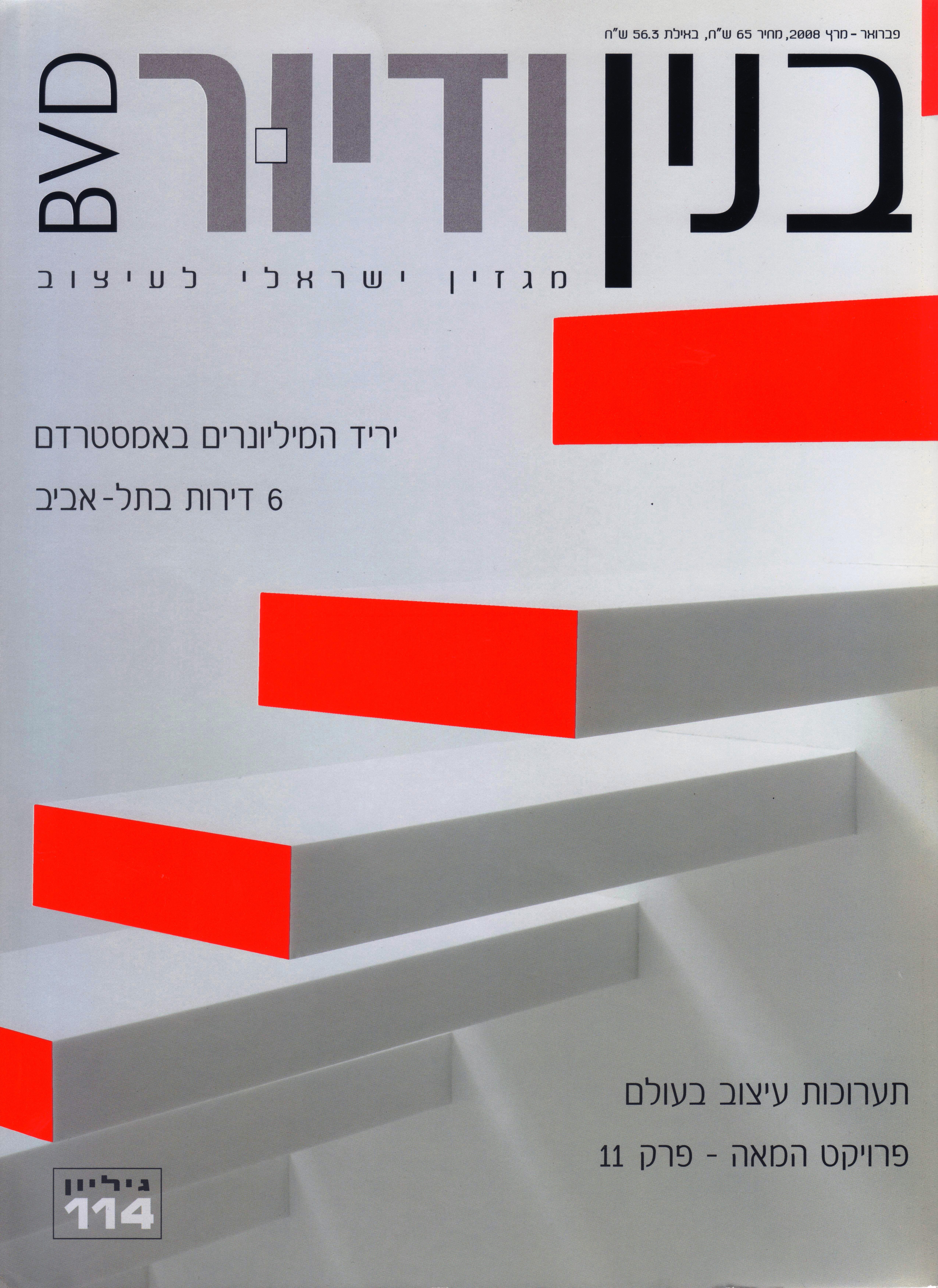 bvd 114p0