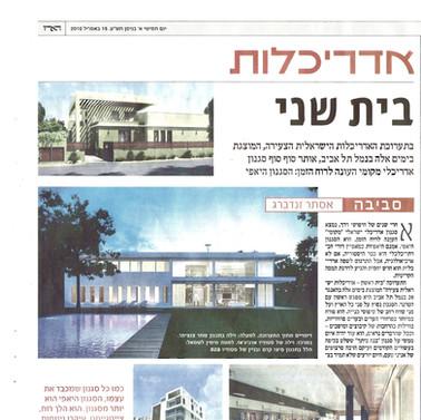 Haaretz ,Galeria