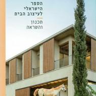 The Israeli Home Design Book