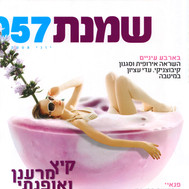 Haaretz ,Cream 57