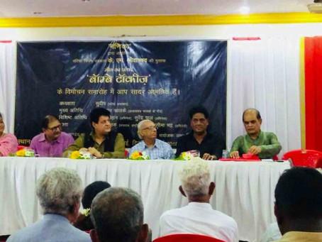 Senior Journalist KM Srivastava's Historical Book On History of Bombay Talkies and Indian Cinema