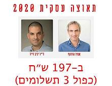 יניב ואמיר 3 תשלומים של 197.jpg