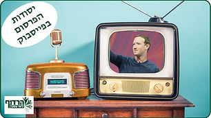יסודות הפרסום בפייסבוק.jpeg