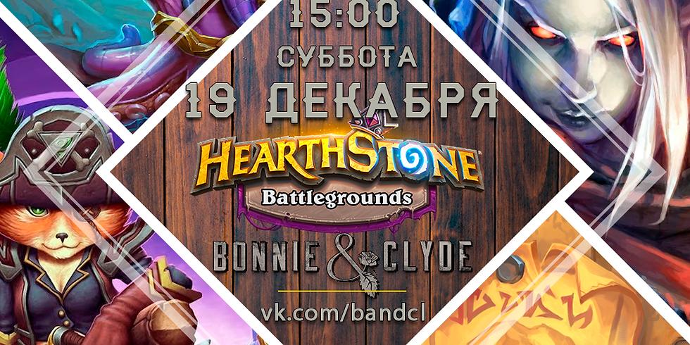 Online турнир HearthStone BG 19 декабря