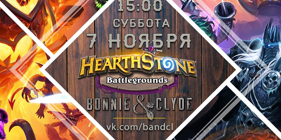 Online турнир HearthStone BG!