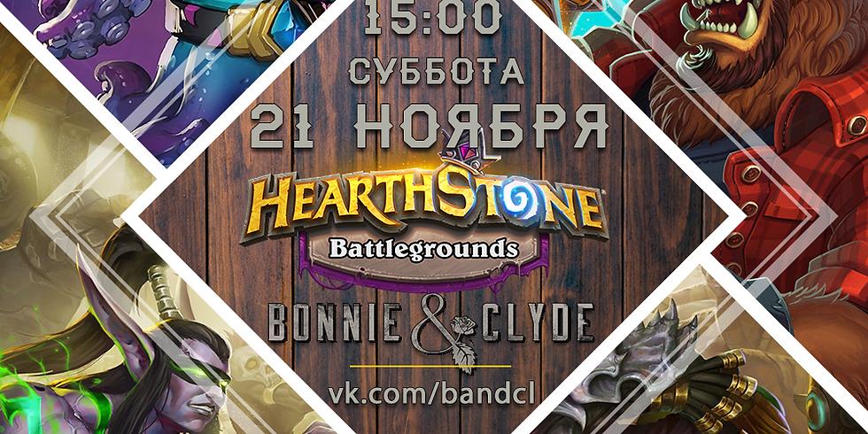 Online турнир HearthStone BG 21-е ноября