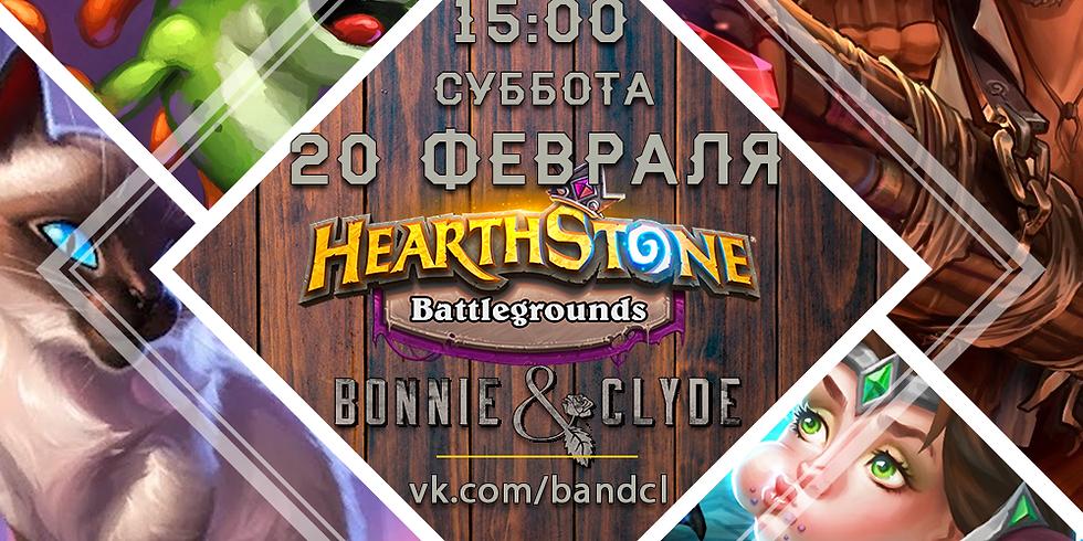 Живой Offline турнир HearthStone BG 20 февраля