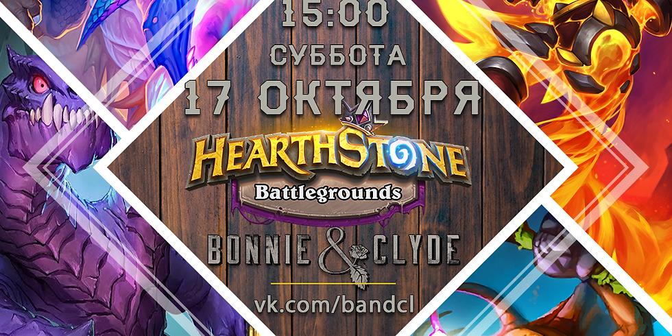 Online турнир HearthStone BG