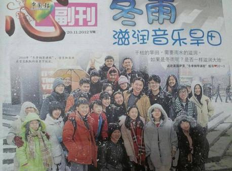 China Press 中國報 Newspaper - 20th November 2012