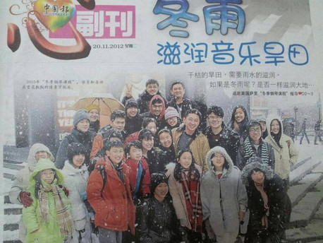 China Press 中國報 Newspaper - 20th November 2012