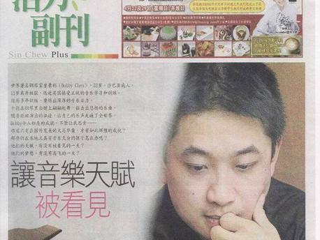 Sin Chew Daily - 17th April 2012