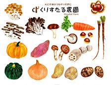 農産物紹介