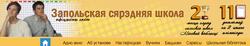 zapolle.cherven.edu.by