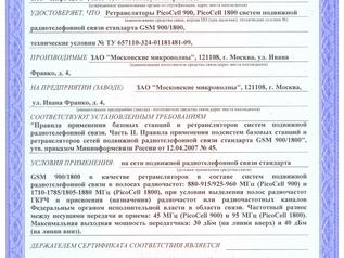 Сертификат соотвествия PICOCELL