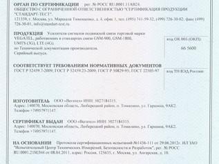 Сертификат соотвествия РосТест VEGATEL