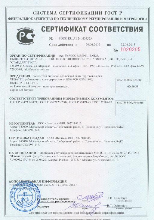 sertifikat_vegatel.jpg