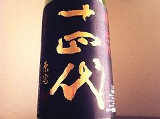 極上の地酒が全て480円!十四代 槽垂れ/原酒も480円!