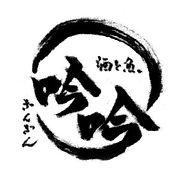 地酒と地魚 大森・吟吟 (居酒屋)