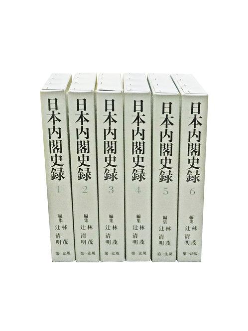 日本内閣史録 全6巻揃い