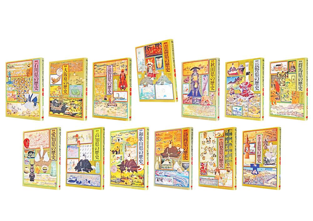 「図説 日本の歴史 河出書房新社」千葉、和歌山、青森、滋賀、愛知、高知、長野、大阪、秋田、群馬、静岡、石川、の図説 日本の歴史が入荷しました!
