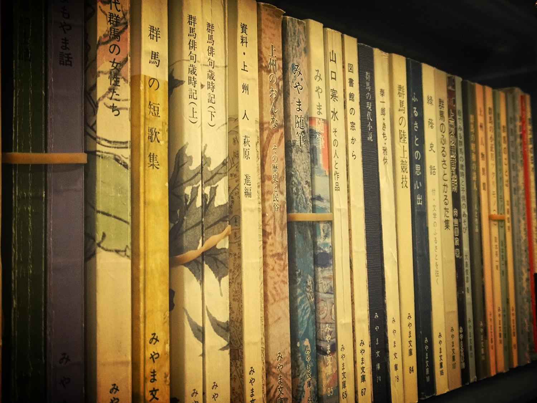 みやま文庫