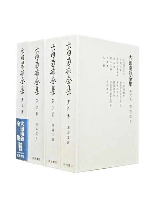 大田南畝全集 第3巻~6巻 漢詩文 全4巻揃い