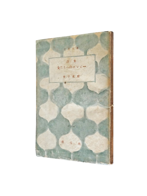 詩集 女たちへのエレジー 百花文庫49