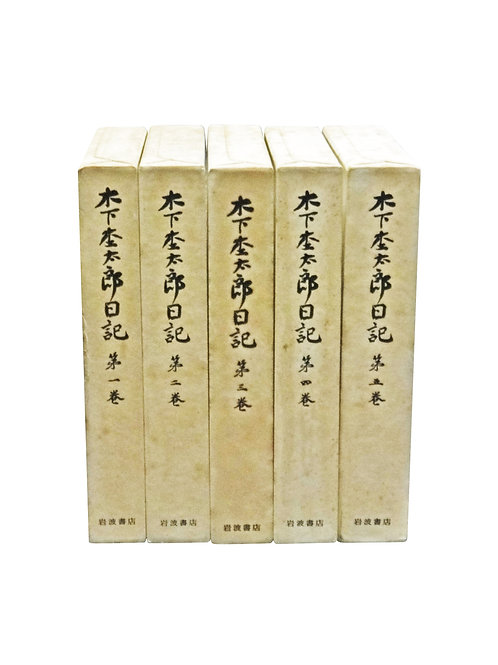 木下杢太郎日記 全5巻揃い