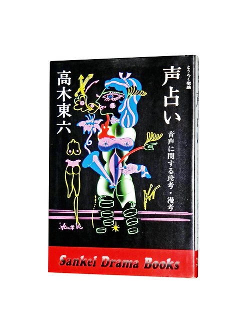とうろく聖談 声占い 音声に関する珍考・漫考 Sankei drama books