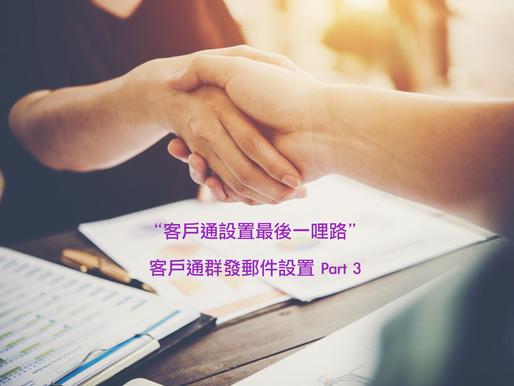 阿里巴巴 CRM 客戶通 - 郵件配置手把手教學 Part 3