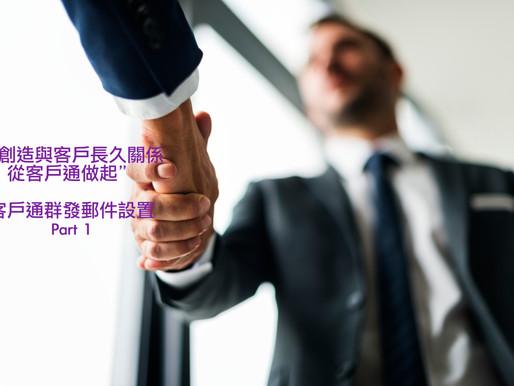 阿里巴巴 CRM 客戶通-郵件配置手把手教學 Part 1