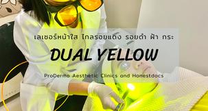 รีวิวเลเซอร์หน้าใส ลดรอยแดง ฝ้า กระ Dual Yellow Laser ที่ Proderma Aesthetic Clinics BTS สนามเป้า
