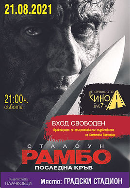 21.08 Rambo 5 - Facebook (1).jpg