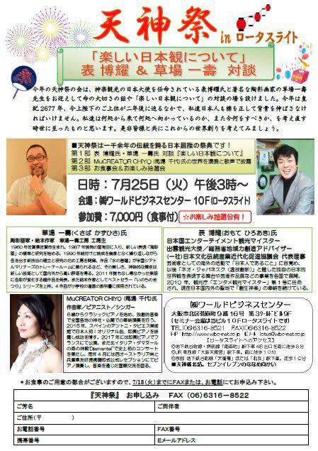 7/25 天神祭 in ロータスライト