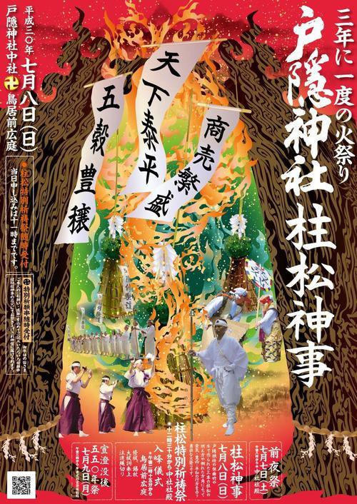7/7 戸隠神社柱松神事