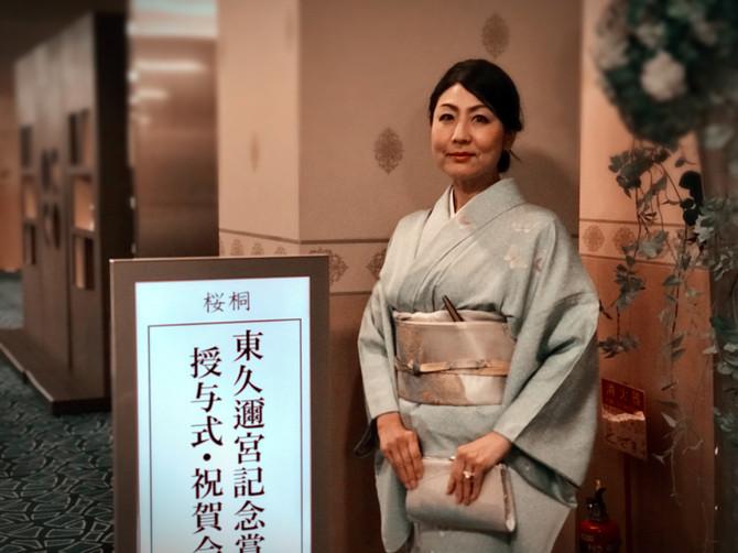 東久邇宮記念賞、受賞。