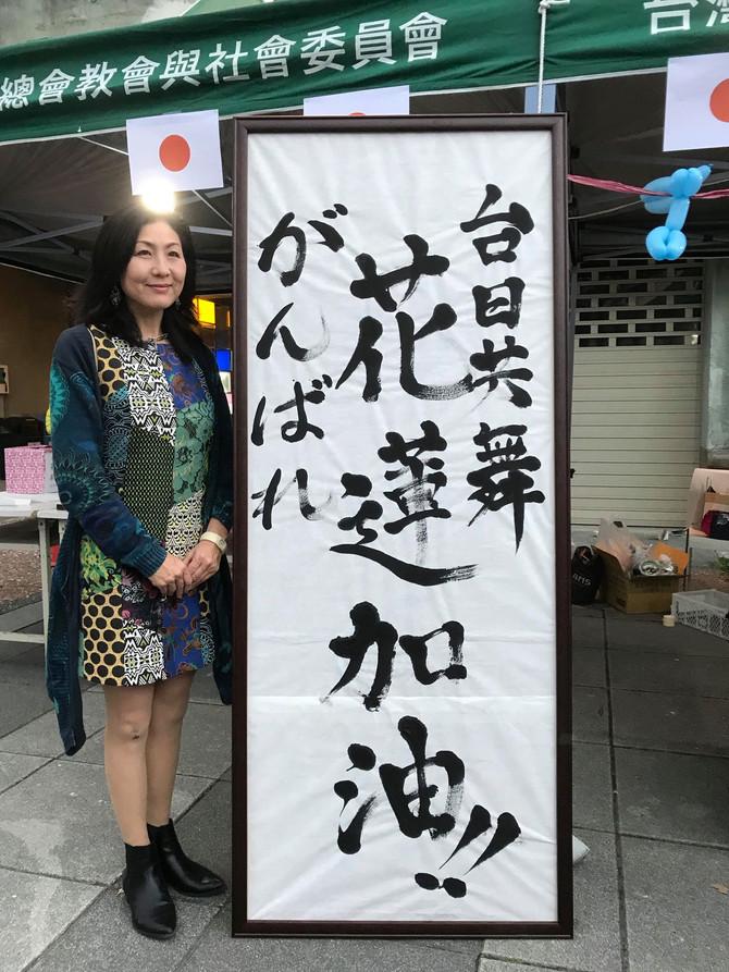 台湾、花蓮にて平和を祈る