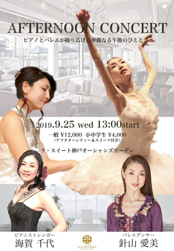 9/25 神戸AFTERNOON CONCERT